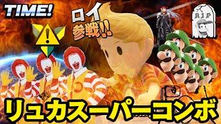 getlinkyoutube.com-【スマブラ for WiiU】凄いコンボを決めまくるリュカ参上!プレイヤースキル高すぎ・・・