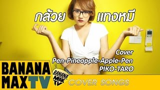 getlinkyoutube.com-BananaMaxTV - กล้วยแทงหมี (Cover Pen-Pineapple-Apple-Pen/PIKO-TARO)
