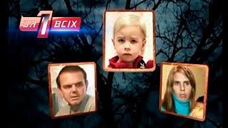 getlinkyoutube.com-Мать бросила двухлетнего сына в лесу/Оккупай-педофиляй - «Один за всіх» Сезон 1. Выпуск 4