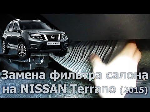 Nissan Terrano (2015): Замена фильтра салона