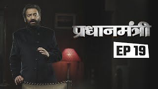 Pradhanmantri - Episode 19: The assasination of Rajiv Gandhi width=