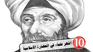 getlinkyoutube.com-اشهر 10 علماء في الحضارة الاسلامية , Top 10 scholars in the Islamic civilization