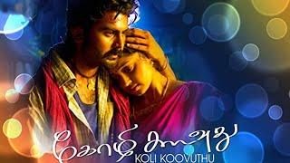 Tamil Superhit Romantic Movie - Kozhi Koovuthu - Full Movie   Ashok   Shija Rose   Mayilsamy