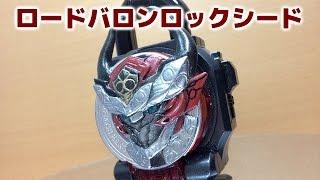getlinkyoutube.com-ロードバロンロックシード作ってみた! 仮面ライダー鎧武