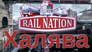 getlinkyoutube.com-Rail Nation: Халява