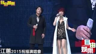 20150802 江蕙祝福演唱會D6,嘉賓阿杜合唱夢中的情話