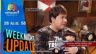 getlinkyoutube.com-Weeknight Update | 28 เม.ย. 58 | กุมารทอง ลูกเทพ 2015 มาแรงให้โชค กับดีเจบุ๊คโกะ Full HD
