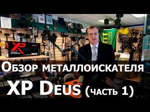 Металлоискатель XP Deus с катушкой 22,5 см и наушниками WS4