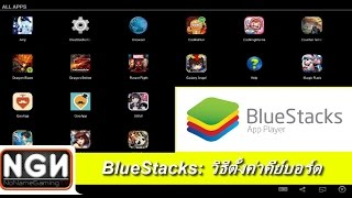 getlinkyoutube.com-วิธีตั้งค่าคีย์บอร์ดใน BlueStacks