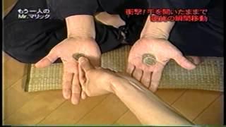 手を開いたままコインの瞬間移動 する