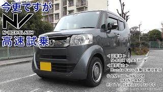 getlinkyoutube.com-HONDA N/ N-BOX SLASH 高速試乗