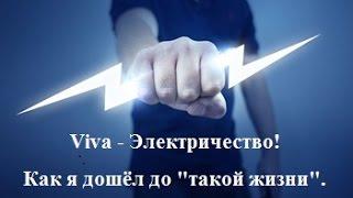 """getlinkyoutube.com-Viva - Электричество!   Как я дошёл до """"такой жизни""""."""