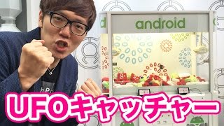 YouTubeのUFOキャッチャー!? 祭 with androidで遊んでみた!
