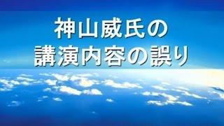 getlinkyoutube.com-神山威氏の講演文の問題点(日本 本部講師:太田朝久)