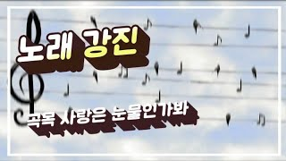 getlinkyoutube.com-곡목 : 사랑은 눈물인가봐 / 노래 : 강진