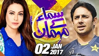 Samaa Kay Mehmaan - 2nd January 2017