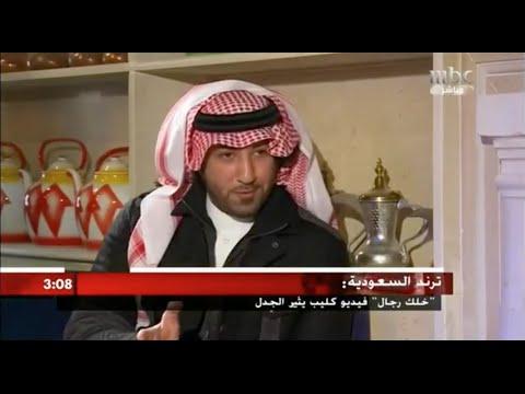 بالفيديو:الشاعر زياد بن نحيت يكشف عن ملابسات كليب خلك رجال المثير للجدل
