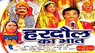 getlinkyoutube.com-Hardool Ka Bhat bhag bhag 2 || हरदौल का भात भाग 2 || ब्रिजेश शास्त्री || rathor cassette new