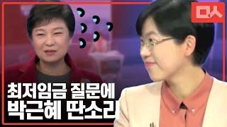 getlinkyoutube.com-[2차 대선후보 TV토론] 이정희 최저임금 묻자 박근혜 딴소리