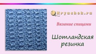 Шотландская резинка спицами. (Knitting. Scottish rib.)