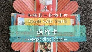 getlinkyoutube.com-和雅菲一起做卡片Craft With Yaffil-爆炸卡exploding card--教學影片\tutorial