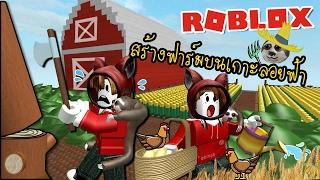 getlinkyoutube.com-สล๊อตทำฟาร์มบนเกาะลอยฟ้าสุดอลังการ | Roblox [zbing z.]