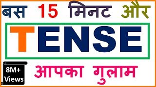 Tenses | Basic English Grammar in Hindi (all 12 parts of tenses)explanation in hindi