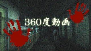 getlinkyoutube.com-【360度動画】ホラーな世界を疑似体験 「後ろの正面だあれ…?」夜の小学校に潜む影