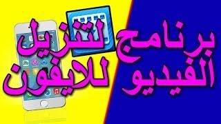 getlinkyoutube.com-افضل برنامج تنزيل الفيديو من اي موقع للايفون