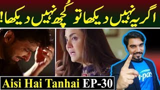 Aisi Hai Tanhai Episode 30 | Teaser Promo Review | ARY Digital Drama | Top Pakistani Drama