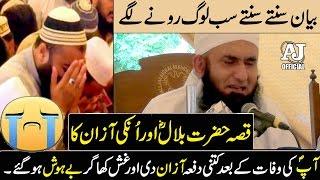 getlinkyoutube.com-[Emotional] Cryful Bayan by Maulana Tariq Jameel on Hazrat BILAL [r] Life after P. Mohammad's Death