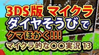 getlinkyoutube.com-【キューブクリエイター3D】 3DS マインクラフト 的な実況13