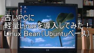 getlinkyoutube.com-古いPC(HP Compaq nx6320)に軽量OS Linux Beanを入れてみた!【Ubuntu】【Linux】【XP】