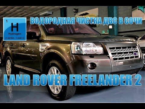 Водородная чистка ДВС Land Rover Freelander 2 в Сочи