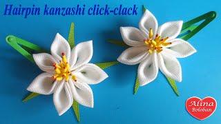 getlinkyoutube.com-Заколка Канзаши клик-клак. Мини МК / Hairpin kanzashi click-clack