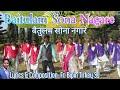 Baitulam Sona Nagare - A superhit Sadri !  Jesus! Christian! Nagpuri ! Christmas Song