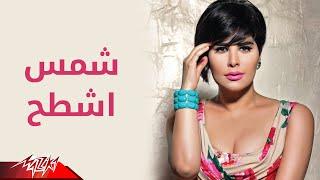 getlinkyoutube.com-Ashtah - Shams اشطح - شمس