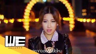 getlinkyoutube.com-[MV]ไม่ใช่ไม่รัก (ost.วันนี้ที่รอคอย) - ฟิล์ม บงกช (official)