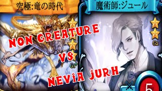 getlinkyoutube.com-【リプレイ】ノンクリーチャー vs ネヴィアジュール 【Mabinogi Duel】Non creature vs Nevia Jurh