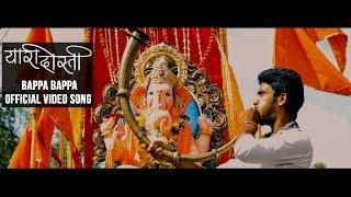 getlinkyoutube.com-Bappa Bappa   Ganpati Bappa Morya   Aadarsh Shinde   Yaari Dosti