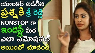 Sri Reddy Gets Very Emotional on Anchor Question | Tollywood Audience Must Watch Video