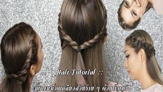 getlinkyoutube.com-Hair Tutorial :: มัดผมม้วนเกลียวสวยง่าย ๆ ด้วยตัวเอง