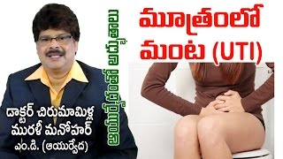getlinkyoutube.com-Urinary Tract Infections | మూత్రంలో మంట | Prof. Dr. Murali Manohar Chirumamilla, M.D. (Ayurveda)