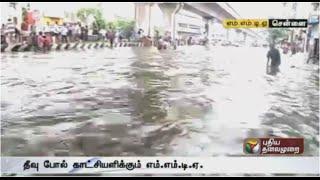 getlinkyoutube.com-Chennai rains: MMDA, Arumbakkam turn into islands