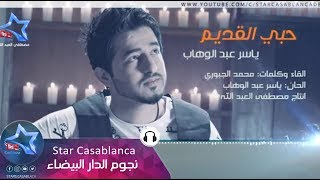 "getlinkyoutube.com-ياسر عبد الوهاب "" حبي القديم """
