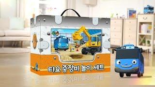 getlinkyoutube.com-타요 중장비 놀이세트