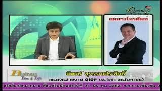 นิพนธ์ สุวรรณประสิทธิ์ 17-07-61 On Business Line & Life