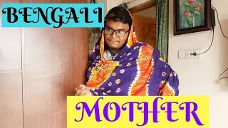 Bangla funny video | Bengali Mother | My Bengali MOM | Typical Bengali Mother | Mothers Day
