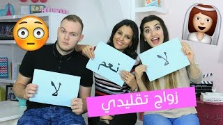 getlinkyoutube.com-زواج تقليدي أو حب مع هيلا | Arranged Marriage or Love with Hayla tv