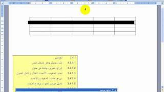 getlinkyoutube.com-icdl-word-arabic- ادراج حذف صفوف أعمدة تعديل عرض عمود ارتفاع صف